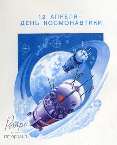 Поздравления с днём рождения космос 523