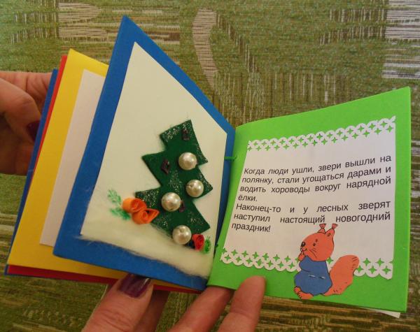 Книжка про ребенка своими руками